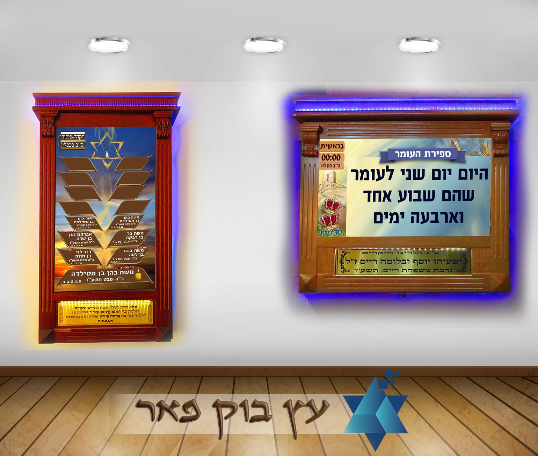 לוח ניסן- מסגרת מסך דיגיטלי לבית הכנסת