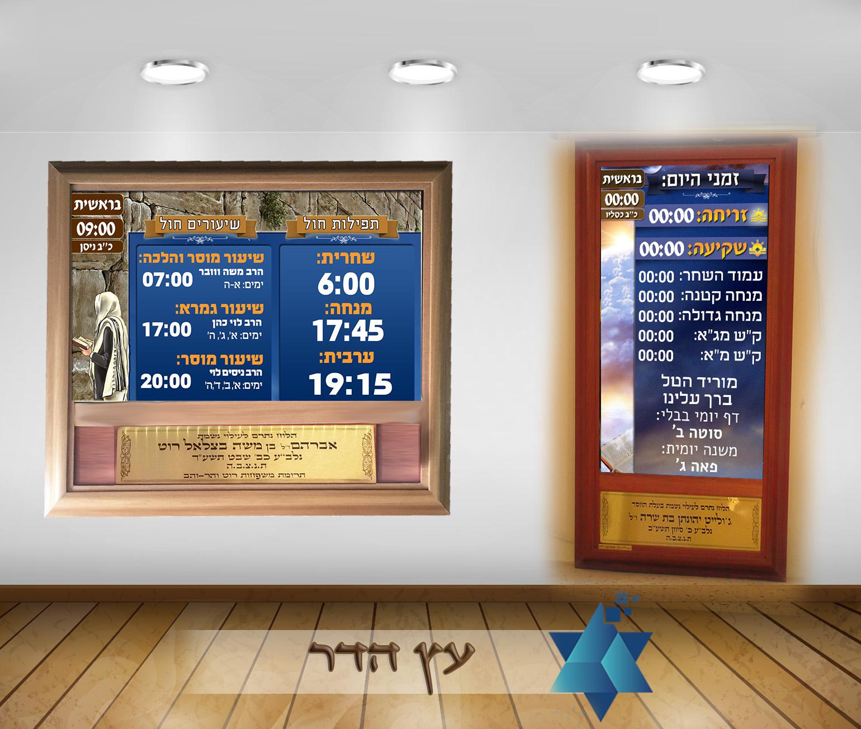 מסגרת מסך דיגיטלי לבית הכנסת