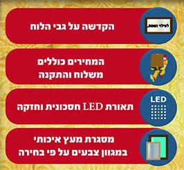 הקדשה על גבי הלוח, מחירים כוללים משלוח והתקנה, תאורת LED חסכונית, מסגרת עץ איכותית