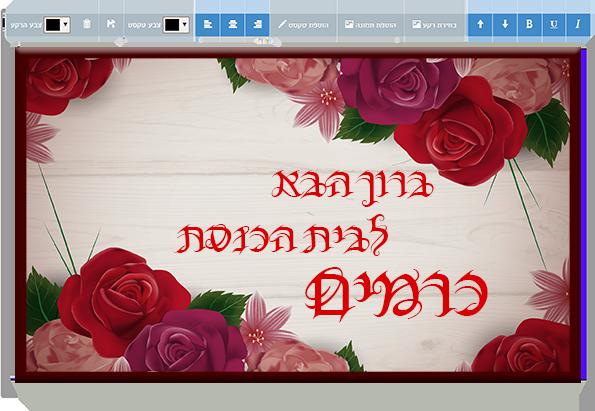 הכנסת הודעות דיגיטליות ממוחשבות ללוח היהודי החכם ביותר בעולם, בקלות ובמהירות מכל מקום!