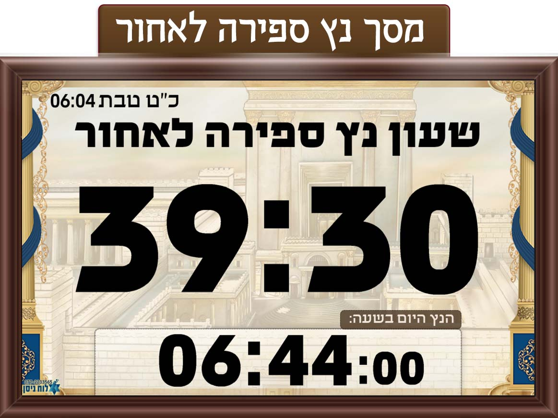 מסך דיגיטלי מתקדם לבית הכנסת של נץ ספירה לאחור מציג ספירה לאחור של הנץ בכל יום. ניתן לקבע את המסך לפני הנץ שיופיע קבוע עד שיגיע שעת הנץ